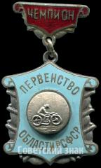 Знак чемпион рсфср расценки нумизматов на монеты