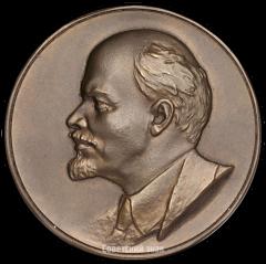 Настольная медаль ленин когда и где появились первые деньги