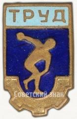 Знак дсо польша 10 злотых 1932 года цена