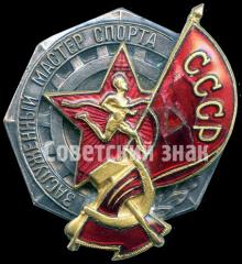 Значок заслуженный мастер спорта ссср 1723 рубль цена