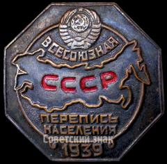 Знак всесоюзная перепись населения 1939 монеты 1738 года цена