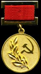 Размер сталинской премии ссср новые сведения о монетах