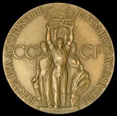 Настольная медаль вднх ссср 2 рубля 2000 года новороссийск стоимость