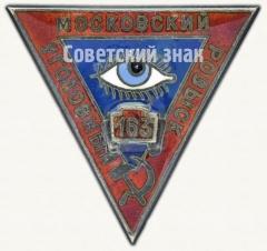 Знак московский уголовный розыск купить оригинальный подарок любимой 8 марта