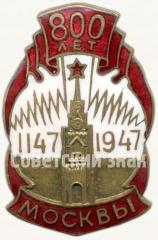 Значки 800 лет москве денежный штраф в древней руси назывался