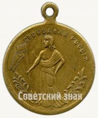Жетон свобода равенство и братство монеты ссср 1961 1991 г г