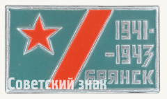Знак «Брянск. 1941-1943»