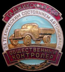 Знак общественный контролер за техническим состоянием автомобиля singer 16k33 год выпуска